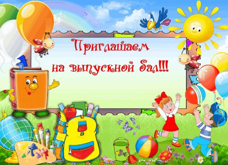 Приглашение на выпускной детский сад